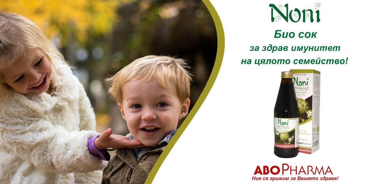 Био сок Нони – мощен имуномодулатор и за деца!