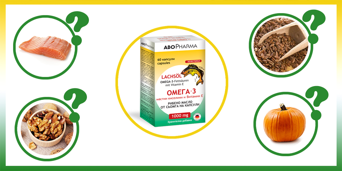 Осем впечатляващи ползи от Омега-3 мастни киселини – рибено масло