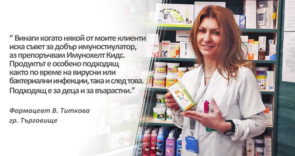 Препоръчано от фармацевта – Магистър Фармацевт В.Титкова, гр.Търговище