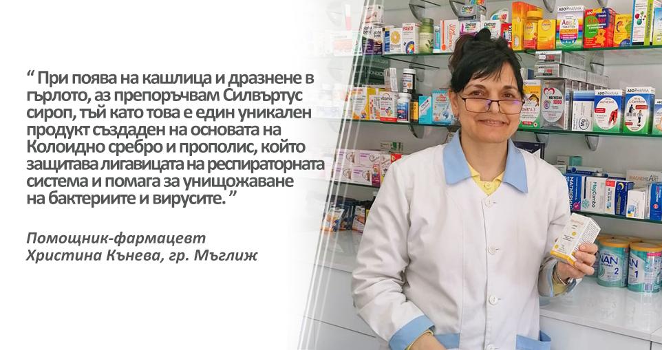Препоръчано от фармацевта – Помощник-фармацевт Христина Кънева, гр. Мъглиж