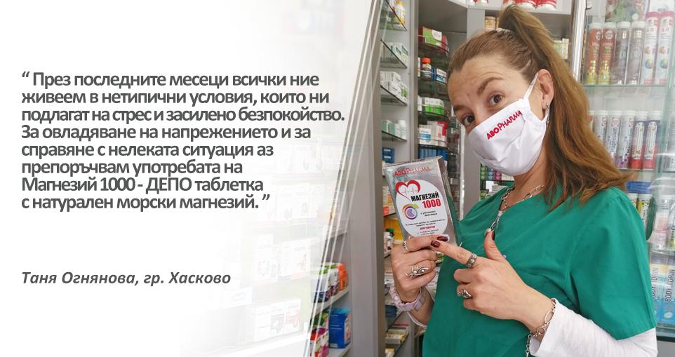 Препоръчано от фармацевта – Фармацевт Таня Огнянова, гр. Хасково