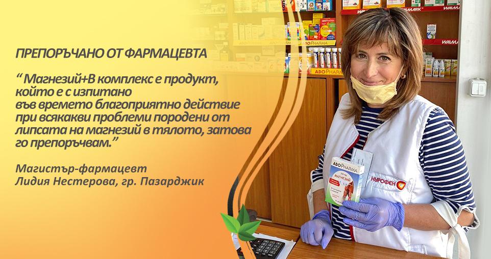 Препоръчано от фармацевта – Магистър-фармацевт Лидия Нестерова, гр.Пазарджик