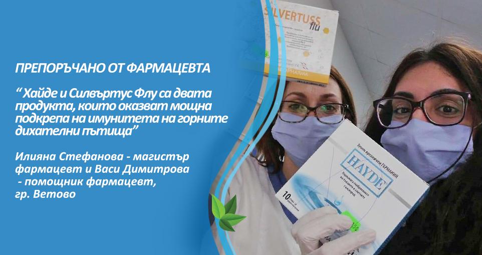 Препоръчано от фармацевта – Илияна Стефанова –  Магистър фармацевт и Васи Димитрова – помощник фармацевт, гр. Ветово