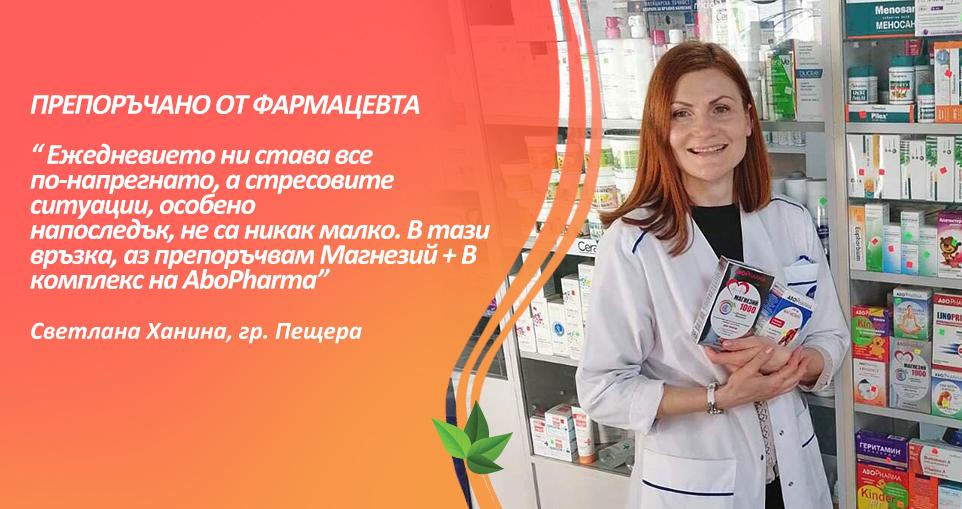 Препоръчано от фармацевта – Светлана Ханина –  фармацевт, гр. Пещера